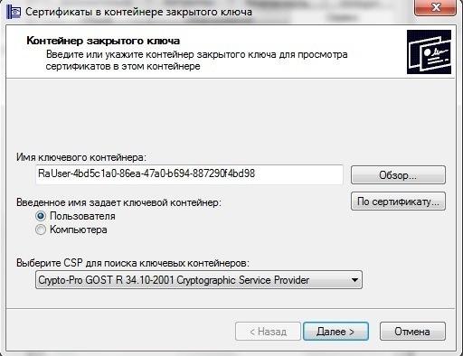 Как установить электронную подпись на компьютер: образец заполнения акта установки средства, программа и плагин для работы, как активировать и настроить