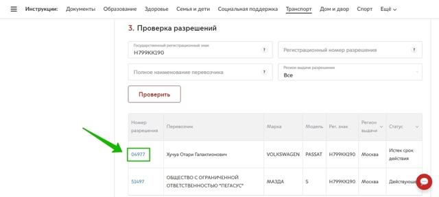 Как проверить лицензию такси по номеру автомобиля онлайн: реестр или база лицензий