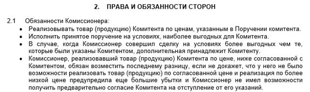 Договор комиссии: образец согласно ГК РФ, скачать пример