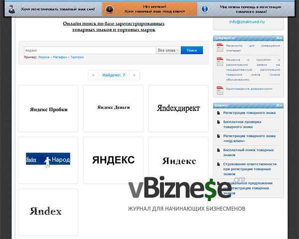 Наименование организации: как изменить, подобрать и проверить на уникальность фирменное название в 2020 году, как запатентовать и сократить, реестр названий