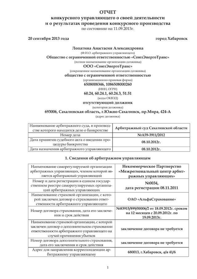 Отчет конкурсного управляющего о своей деятельности: образец и порядок заполнения