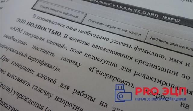 Получение сертификата ключа электронной подписи: кто такой владелец и носитель, образец, проверка и генерация, компрометация и сроки действия