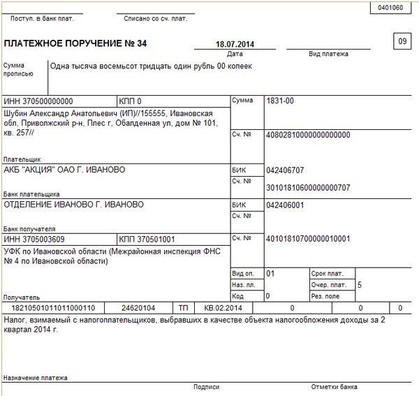 КБК для УСН «Доходы» и «Доходы минус расходы» в 2019-2020 годах: реквизиты для оплаты, назначение платежа
