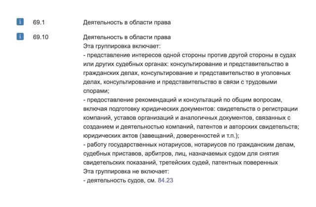 Коды классификатора ОКВЭД в 2019 году с расшифровкой по видам деятельности: что это такое, список из справочника