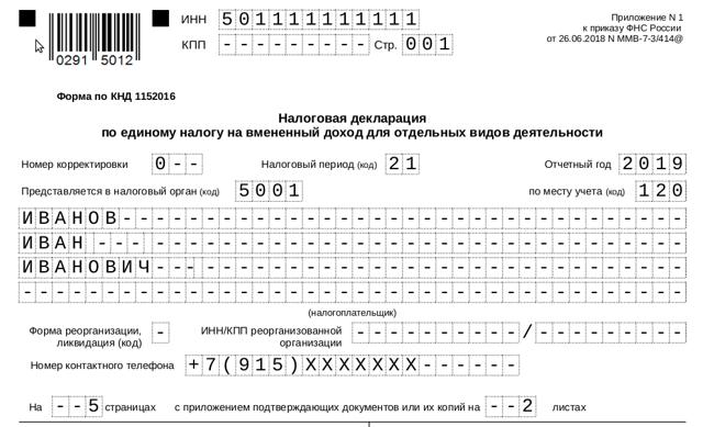 Заполнение декларации по ЕНВД за 1, 2, 3, 4 квартал 2019-2020 годов: образец
