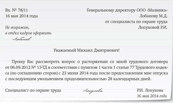 Как написать заявление на увольнение по собственному желанию, соглашению сторон