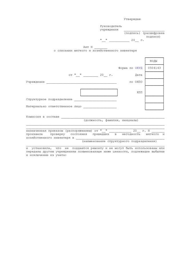 Акт приема-передачи материальных ценностей: образец заполнения и бланк, криминалистическая характеристика присвоения и растраты