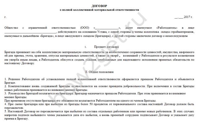 Договор о коллективной материальной ответственности: образец 2020 года и бланк, полная и бригадная, для магазина