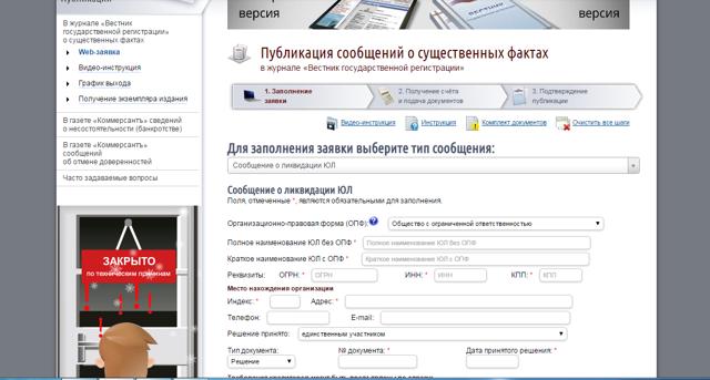 Решение о ликвидации ООО: образец и порядок заполнения, бланк 2020 года, подача документа