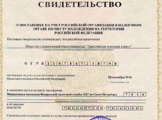 Как узнать код ОКПО организации по ИНН, его расшифровка и классификатор 2019 - 2020