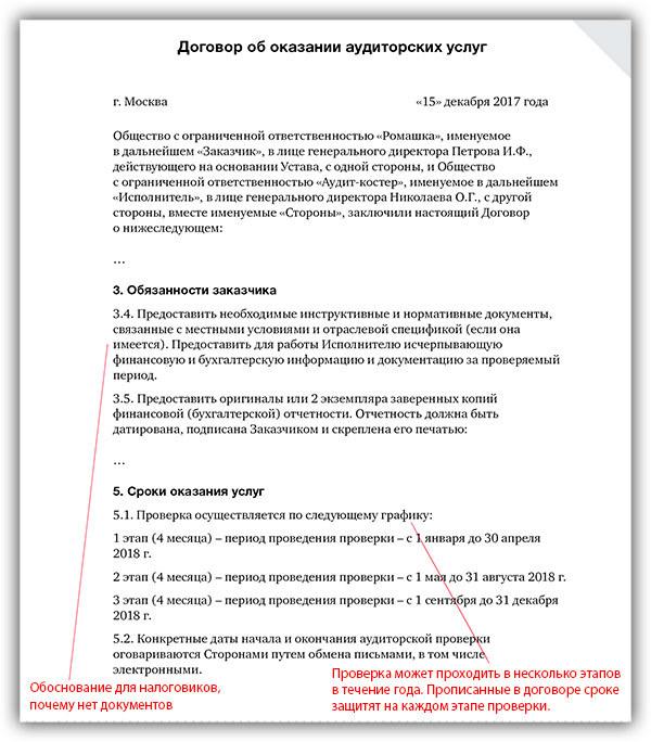 Выемка документов при выездной налоговой проверке: ответственность и перечень документов, их предоставление