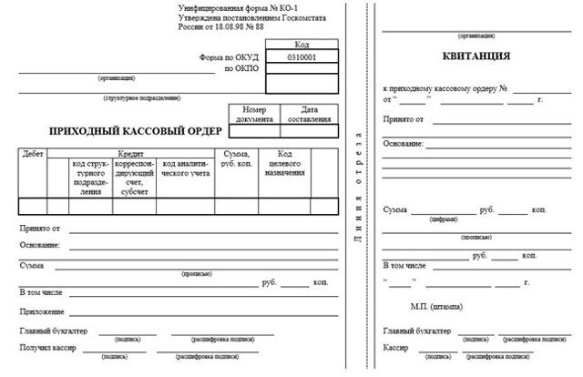 Порядок ведения кассовых операций в РФ в 2019-2020 годах