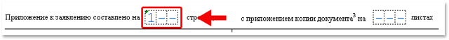 Как заполнить форму ЕНВД-2: общие характеристики налогового режима, инструкция по заполнению формы, бланк и образец заполнения, способы подачи, ответственность