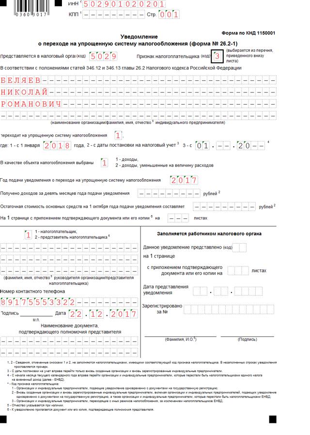 Уведомление о переходе на УСН с 2019 года: образец заполнения заявления о переходе на упрощенную систему налогообложения при регистрации ИП, когда и как можно подать заявление в электронном виде, через Госуслуги или почту, как скачать с сайта ФНС и заполнить бланк уведомления о применении упрощенки, срок подачи заявления на УСН Доходы и Доходы минус расходы