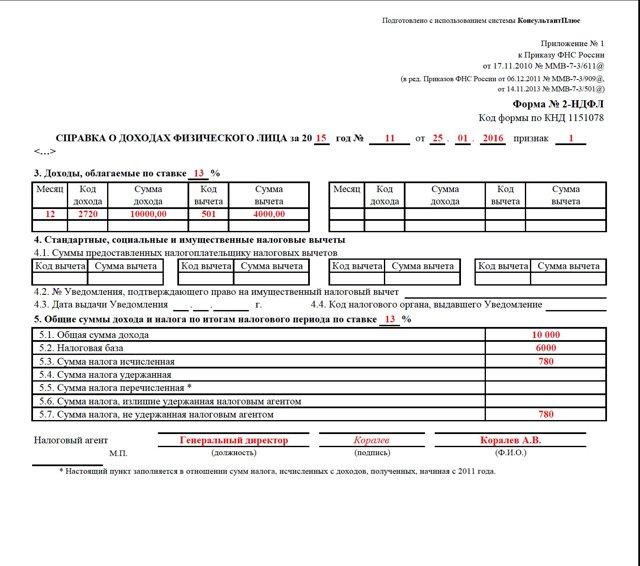 Нулевая справка 2-НДФЛ: основные сведения, порядок и сроки предоставления, инструкция по заполнению и подача, ответственность