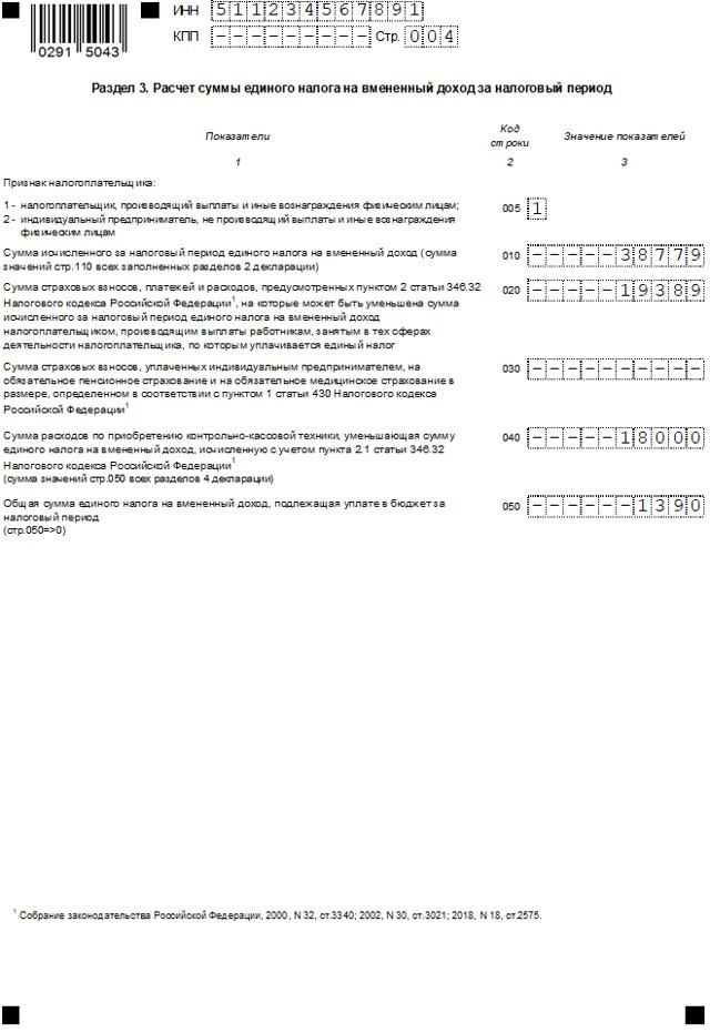 Новая декларация ЕНВД на 2019-2020 годы по кварталам: скачать бланк с приложениями в excel, как подать в налоговую