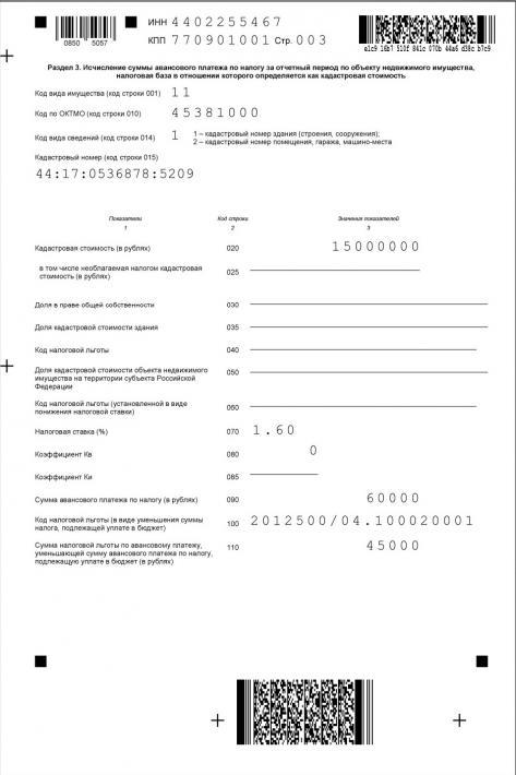 Налоговый вычет на налог на имущество в 2019-2020 годах: налоговая база и заполнение декларации, порядок оплаты