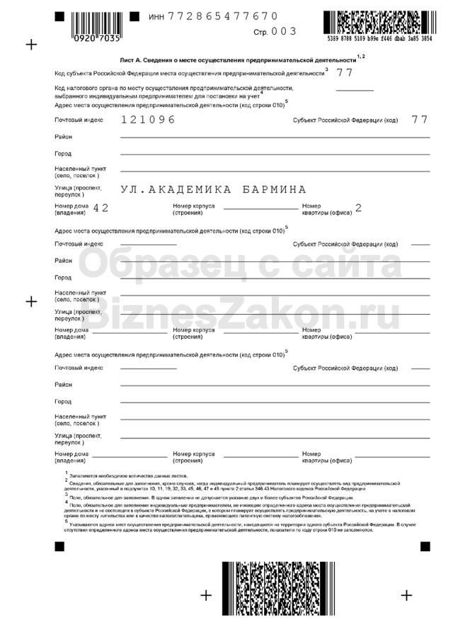 Заявление на патент для ИП на 2019 год: скачать бесплатно бланк и образец заполнения, срок подачи в 2019 году, как заполнить онлайн, код вида объекта и определение адреса налоговой, заявка о продлении патента или прекращении предпринимательской деятельности
