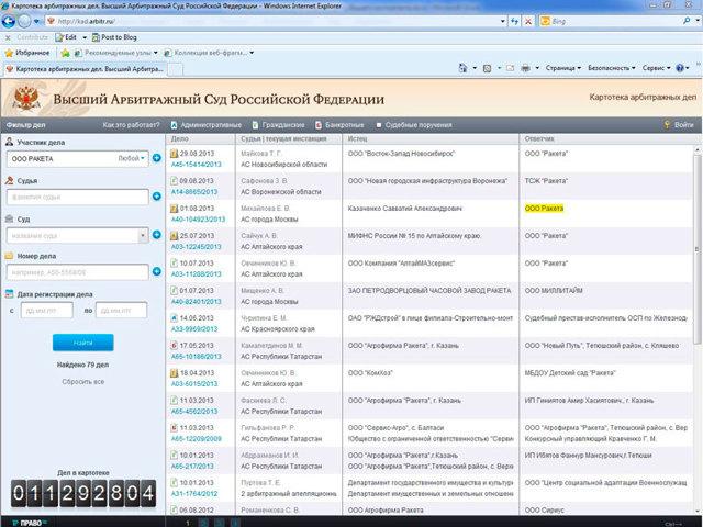 Судебные дела по ИНН организации: как проверить арбитражные дела, контрагента, особенности поиска