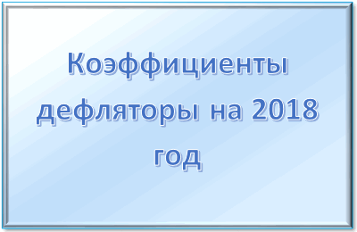 Коэффициент-дефлятор К1 и К2 по ЕНВД на 2019 год: таблица, изменения, как узнать и рассчитать