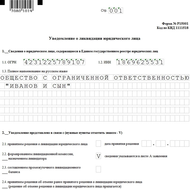 Форма Р15001: уведомление о ликвидации юридического лица, образец и порядок заполнения, бланк 2020 года