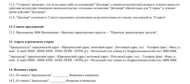 Договор аренды транспортного средства без экипажа: скачать бланк и образец, существенные условия и особенности, ГК РФ