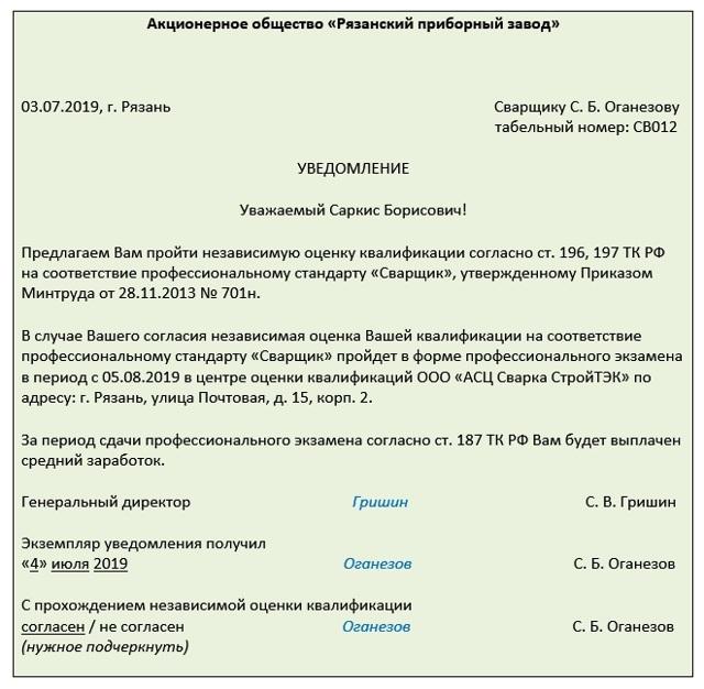 Обязательная или добровольная процедура аттестации рабочих мест в 2019-2020 годах