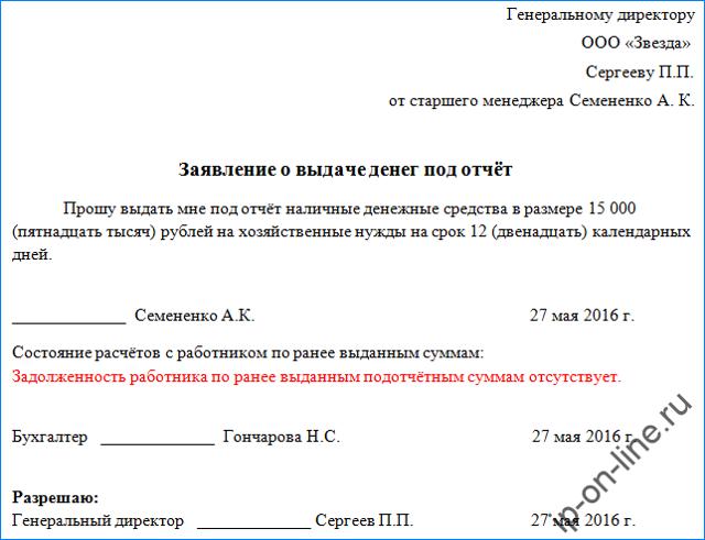 Учет расчетов с подотчетными лицами: образец заявления о выдаче денег подотчет в 2019-2020 годах, приказ, заявка и служебная записка, максимальная сумма и сроки выдачи