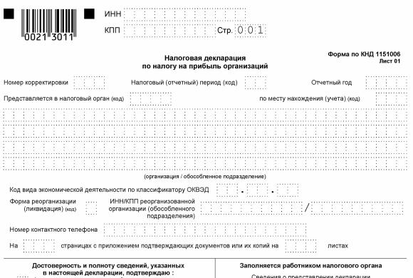 Нулевая декларация по налогу на прибыль в 2019-2020 годах: образец заполнения и требования к оформлению