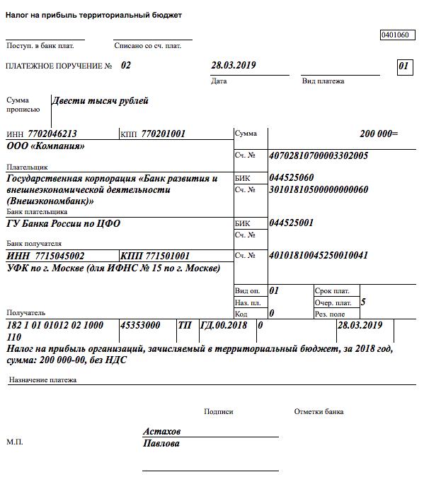 КБК по налогу на прибыль в 2019 году на счет организации (ООО), в федеральный бюджет, субъект РФ, ООО: образец платежного поручения, как и куда платить