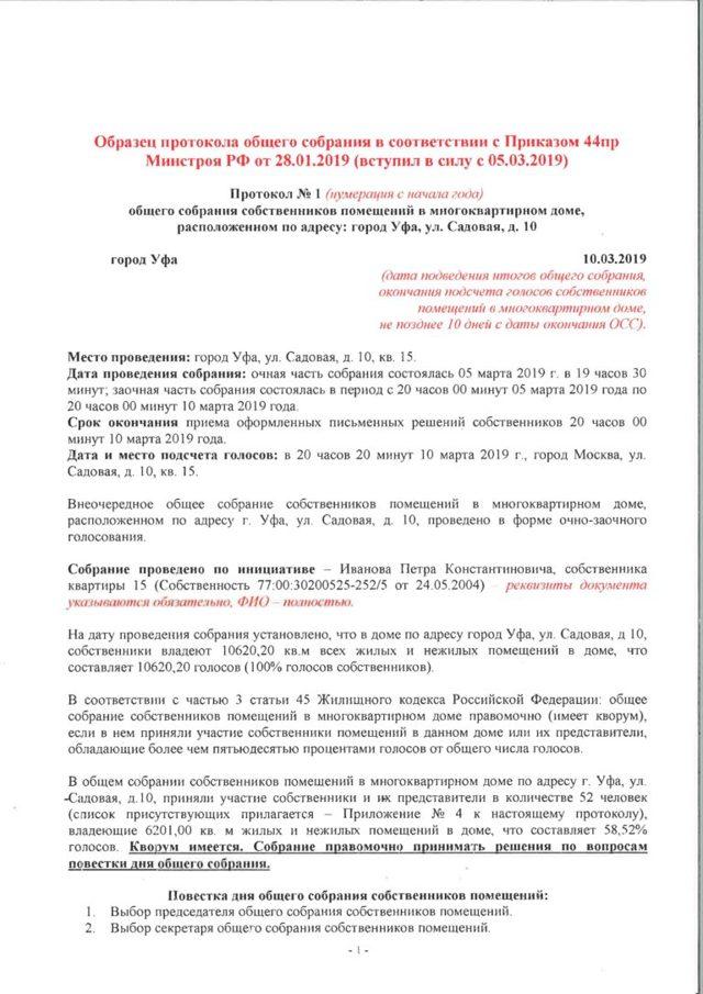 Пример протокола общего собрания учредителей ООО в 2019-2020 годах: скачать образец