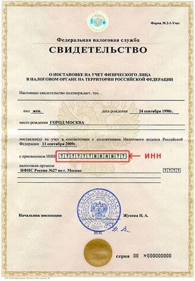 ИНН по паспорту: узнать онлайн, получить и восстановить, как заказать свидетельство ИНН физическому лицу через официальный сайт налоговой или портал Госуслуг по фамилии, проверка чужого ИНН онлайн, как впервые сделать ИНН ребенку до 14 лет, можно ли заполнить заявление онлайн