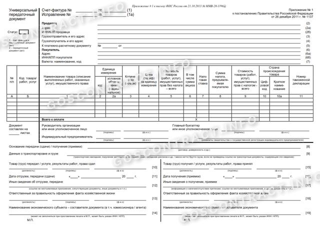 УПД (универсальный передаточный документ): образец заполнения, правила и форма