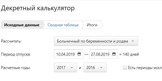 Расчет декретных выплат в 2019 году: онлайн-калькулятор, как рассчитать больничный и срок декрета