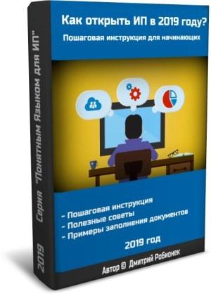Замена кассовых аппаратов в 2019-2020 годы: нововведения и применение, переход