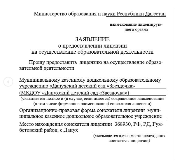 Порядок получения лицензии на образовательную деятельность в 2019-2020 годах: образец заявления на переоформление лицензии, кто выдает и как купить, перечень документов