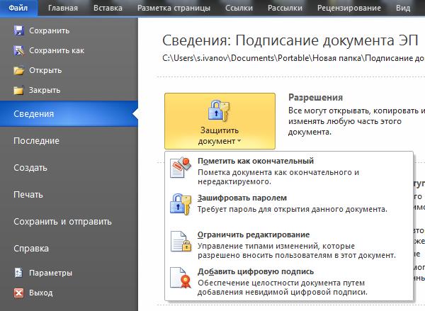 Как сделать электронную подпись на компьютере бесплатно: программы для создания и плагины, онлайн