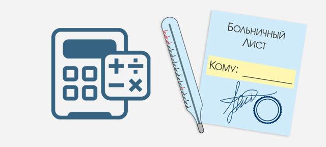 Калькулятор для расчета стажа для больничного листа в 2019-2020 годах: онлайн заполнение и расчет, подсчет страхового стажа для больничного листа