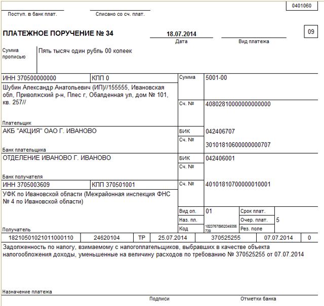 Платежное поручение УСН «Доходы минус расходы» и «Доходы» в 2020 году: скачать образец платежки для ИП, авансовый и обеспечительный платежи