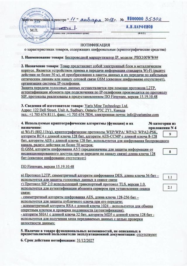 База нотификаций ФСБ Таможенного союза: определение реестра
