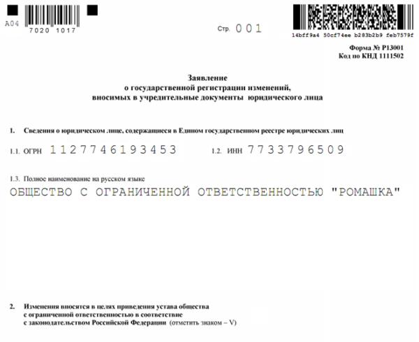 Новая форма Р13001 в 2019 году: скачать бесплатно бланк заявления в xls и образец заполнения при смене юридического адреса и изменении устава, требования к заполнению и сокращения