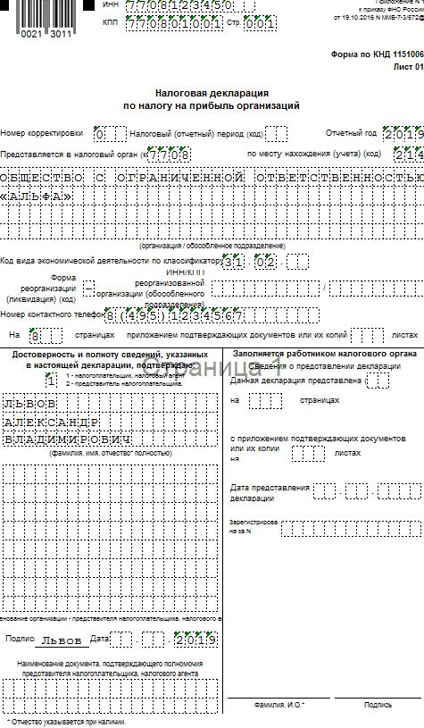 Налоговая декларация по налогу на прибыль в 2019-2020 годах: скачать бланк, образец квартальной и за полугодие