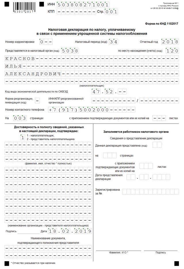 Заполненная декларация по УСН: образец для ИП, как правильно заполнять