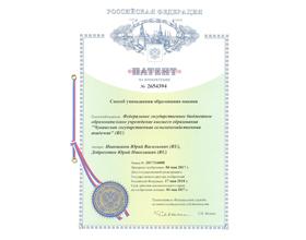 Как оформить патент на изобретение в России: право на секрет производства, пошлина и реестр, сколько стоит и как сделать