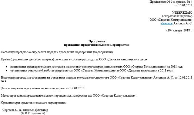 Представительские расходы: как оформить на примере, образец приказа на 2019-2020 годы, положения, отчета и акта, смета
