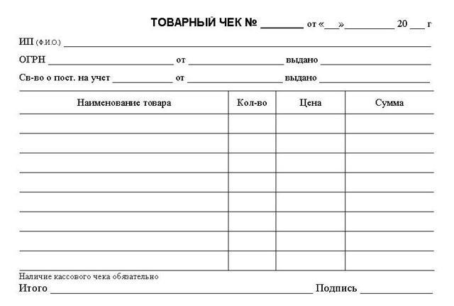 Товарный чек: образец заполнения, правила оформления, как заполнить и распечатать онлайн, примеры без кассового чека и для ИП