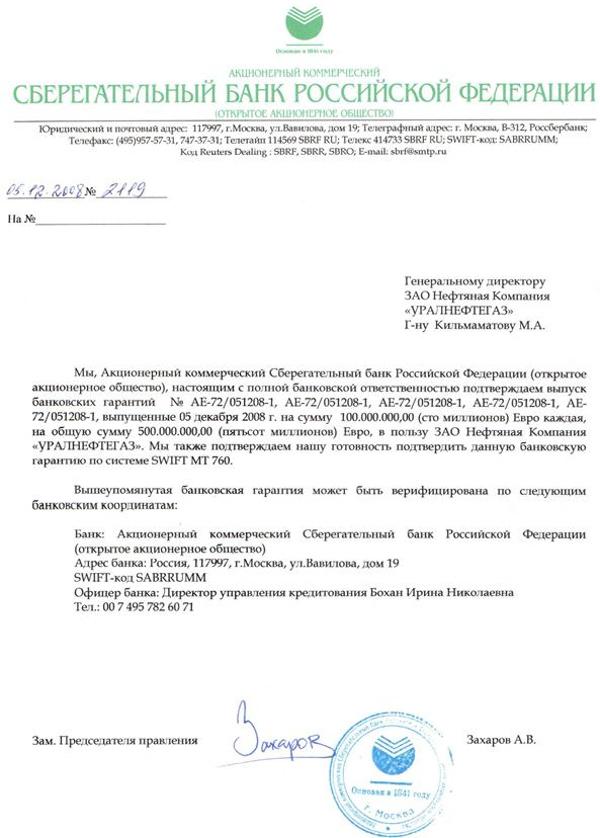Банковская гарантия: образец согласно №44-ФЗ, форма, требования