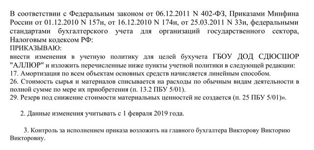 Приказ об учетной политике: кто утверждает, внесение изменений, образец 2019-2020 годов