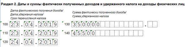 Как отразить дивиденды в 6-НДФЛ в 2019-2020 годах: пример отражения начисленных и выплаченных сумм в отчете