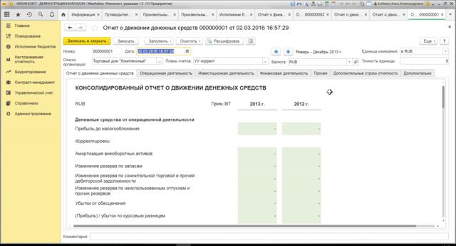 Анализ движения денежных средств по данным отчетности: прямой и косвенный метод, особенности составления отчета